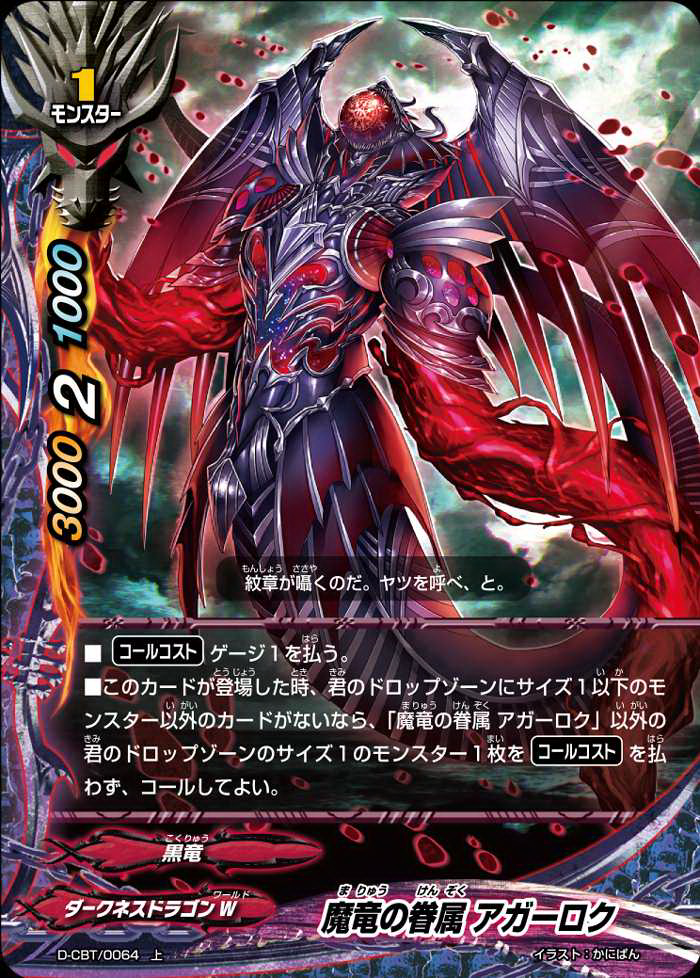 Retainer of the Demonic Dragon, Agaarok   Open The Flag